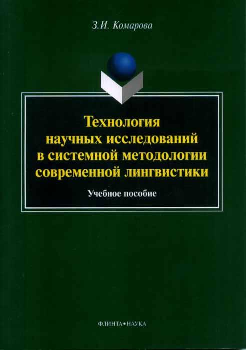 Технология научных исследований в системной методологии современной лингвистики. Учебное пособие
