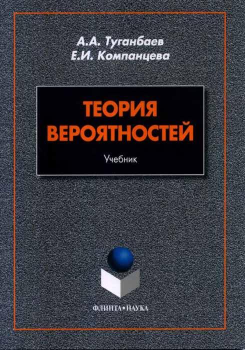 А. А. Туганбаев, Е. И. Компанцева Теория вероятностей. Учебник шахматный решебник книга а мат в 1 ход