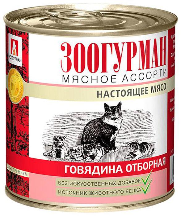 Консервы Зоогурман Мясное ассорти, для кошек, говядина отборная, 250 г консервы для кошек мясное суфле зоогурман с телятиной ламистер 100 г