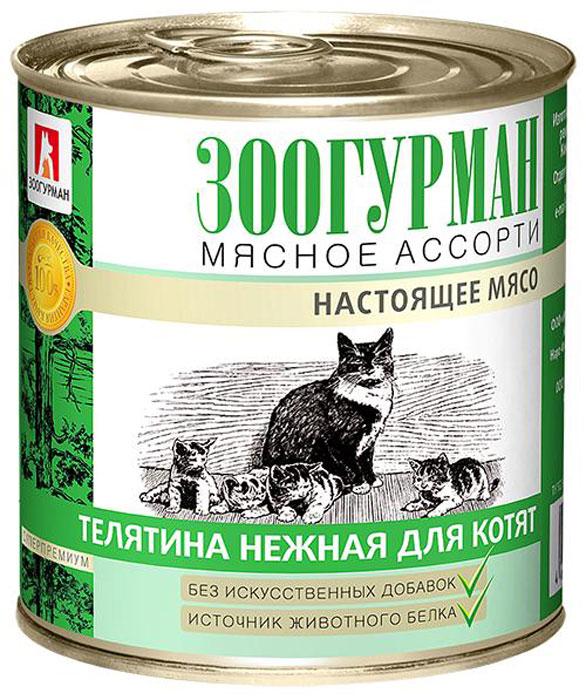 Консервы Зоогурман Мясное ассорти, для котят, телятина нежная, 250 г зоогурман консервы мясное ассорти говядина для кошек 250 г