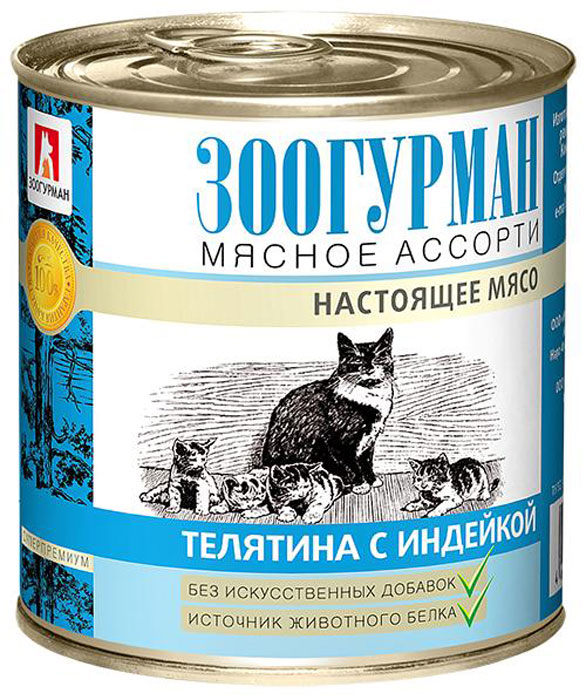 Консервы Зоогурман Мясное ассорти, для кошек, телятина с индейкой, 250 г консервы для кошек мясное суфле зоогурман с телятиной ламистер 100 г