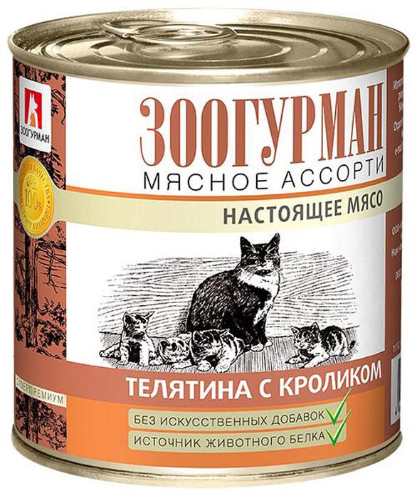 Консервы Зоогурман Мясное ассорти, для кошек, телятина с кроликом, 250 г зоогурман консервы мясное ассорти говядина для кошек 250 г