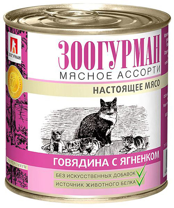 Консервы Зоогурман Мясное ассорти, для кошек, говядина с ягненком, 250 г зоогурман консервы мясное ассорти говядина для кошек 250 г