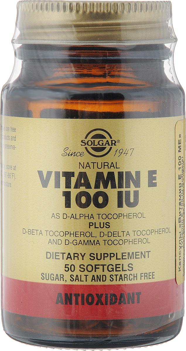 Витамин Е Solgar, 100 МЕ, 50 капсул203942Витамин Е в капсулах Solgar рекомендуется в качестве биологически активной добавки к пище - дополнительного источника витамина Е. Препарат содержит натуральный витамин Е, представленный в виде d-альфа токоферола, а также смесь изомеров токоферола (d-бета, d-дельта, d-гамма), которые усиливают антиоксидантные свойства витамина Е. Витамин Е обладает антиоксидантным действием, способствует защите сердечно-сосудистой системы, позволяет снизить риск преждевременного старения кожи. Состав: сафлоровое масло, желатин, D-альфа токоферол, глицерин (носитель), D-гамма токоферол, D-дельта токоферол, D-бета токоферол. Противопоказания: индивидуальная непереносимость компонентов, беременность, кормление грудью. Товар не является лекарственным средством. Товар не рекомендован для лиц младше 18 лет. Могут быть противопоказания, следует предварительно проконсультироваться со специалистом. Товар сертифицирован.