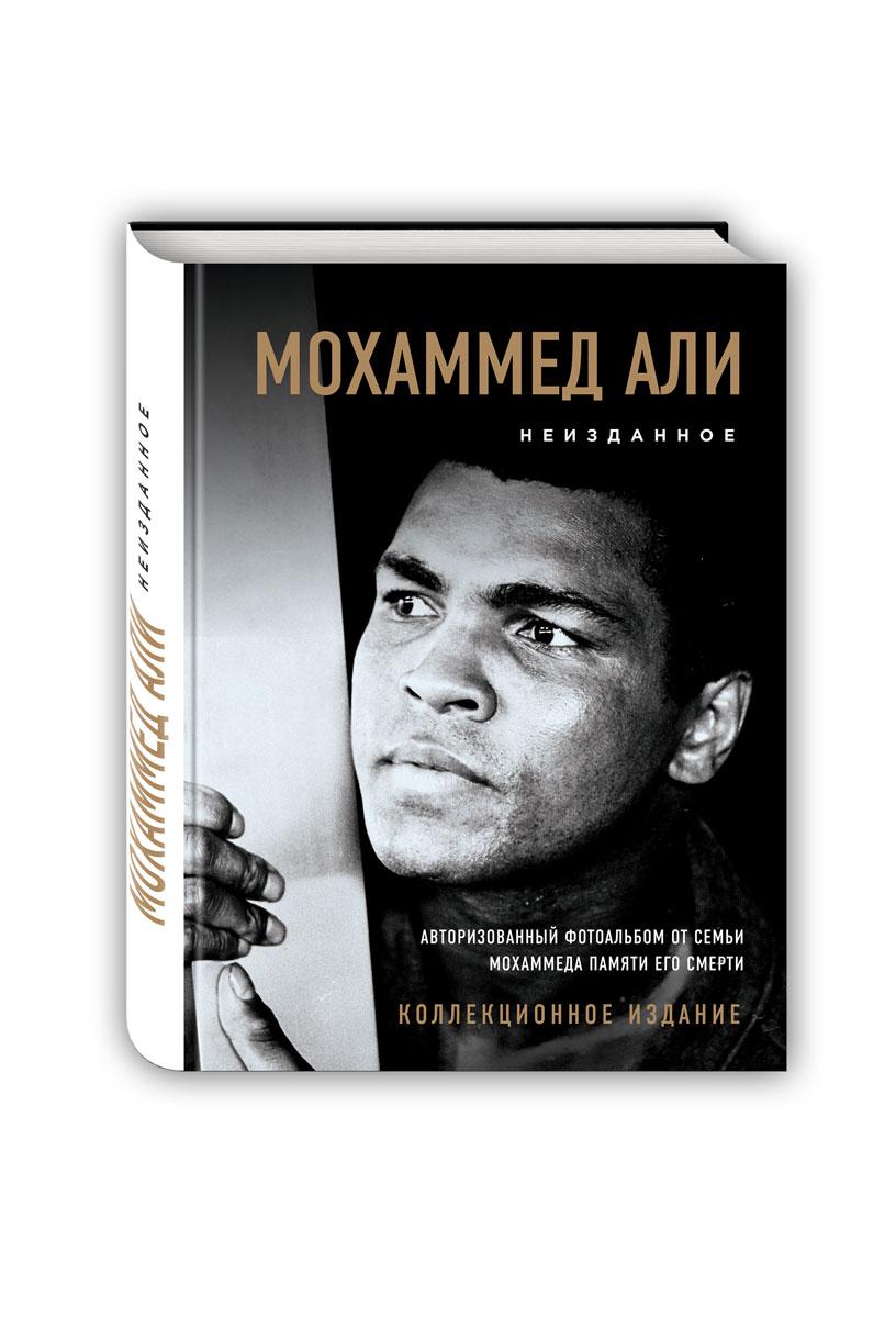Мохаммед Али Мохаммед Али. Неизданное. Авторизованный фотоальбом от семьи Мохаммеда памяти его смерти] тонгкат али где в краснодаре