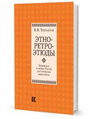 Этно-ретро-этюды. Этническая политика России в исторических миниатюрах. В. В. Трепавлов