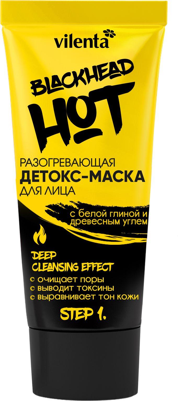 Vilenta Hot Blackhead Разогревающая детокс-маска для лица с белой глиной и древесным углем, 50 млВРМ001Разогревающая детокс-маска — это первый шаг к глубокому очищению кожи и избавлению ее от черных точек. Благодаря своему разогревающему эффекту, маска выводит токсины и открывает закупоренные поры, подготавливая их к очищению. Активные скрабирующие частицы деликатно проникают в поры, удаляя самые глубокие загрязнения. Абсорбирующий комплекс из белой глины, древесного угля и морских водорослей, насыщенный полезными минералами, поглощает загрязнения и придает коже свежий и здоровый цвет.