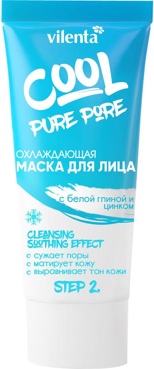 Vilenta Cool Pure Pore Охлаждающая маска для лица с белой глиной и цинком, 50 млВОМ002Охлаждающая маска — это второй шаг к совершенству кожи. Освежающий эффект ментола, экстракты Эвкалипта и Гамамелиса работают на быстрое сокращение пор. Адсорбирующий комплекс из белой глины и оксида цинка матирует кожу, выравнивает тон и ее текстуру. Масла Ши и Чайного дерева успокаивают кожу и придают ей мягкость.
