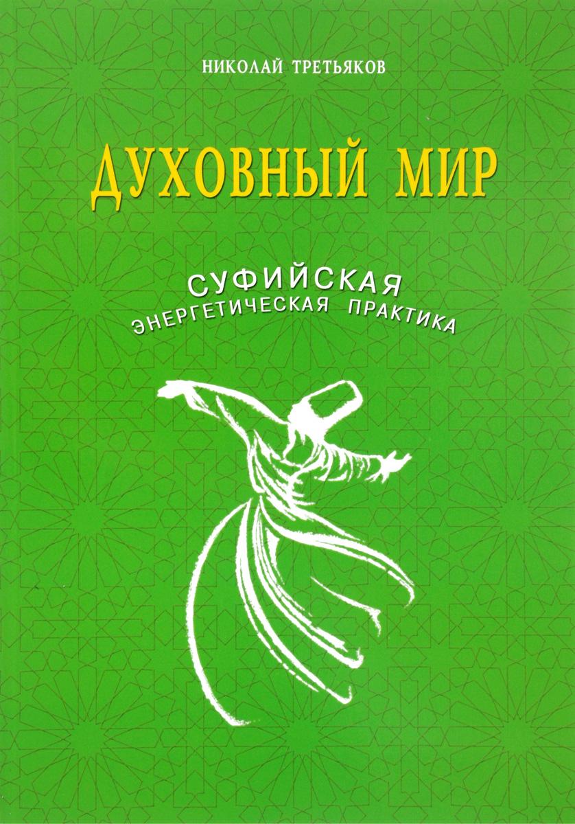 Духовный мир. Суфийская энергетическая практика. Николай Третьяков