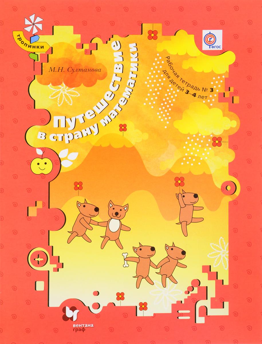 Путешествие в страну математики. Рабочая тетрадь №3 для детей 3-4 лет