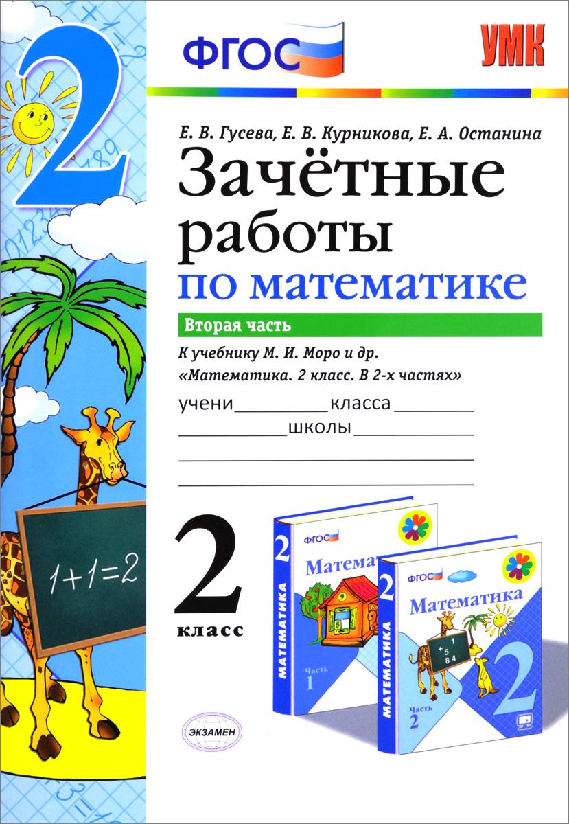 Математика. 2 класс. Зачетные работы. В 2 частях. Часть 2. К учебнику М. И. Моро и др.