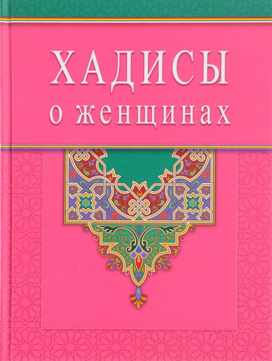 Хадисы о женщинах анна иванова книги о сильных женщинах
