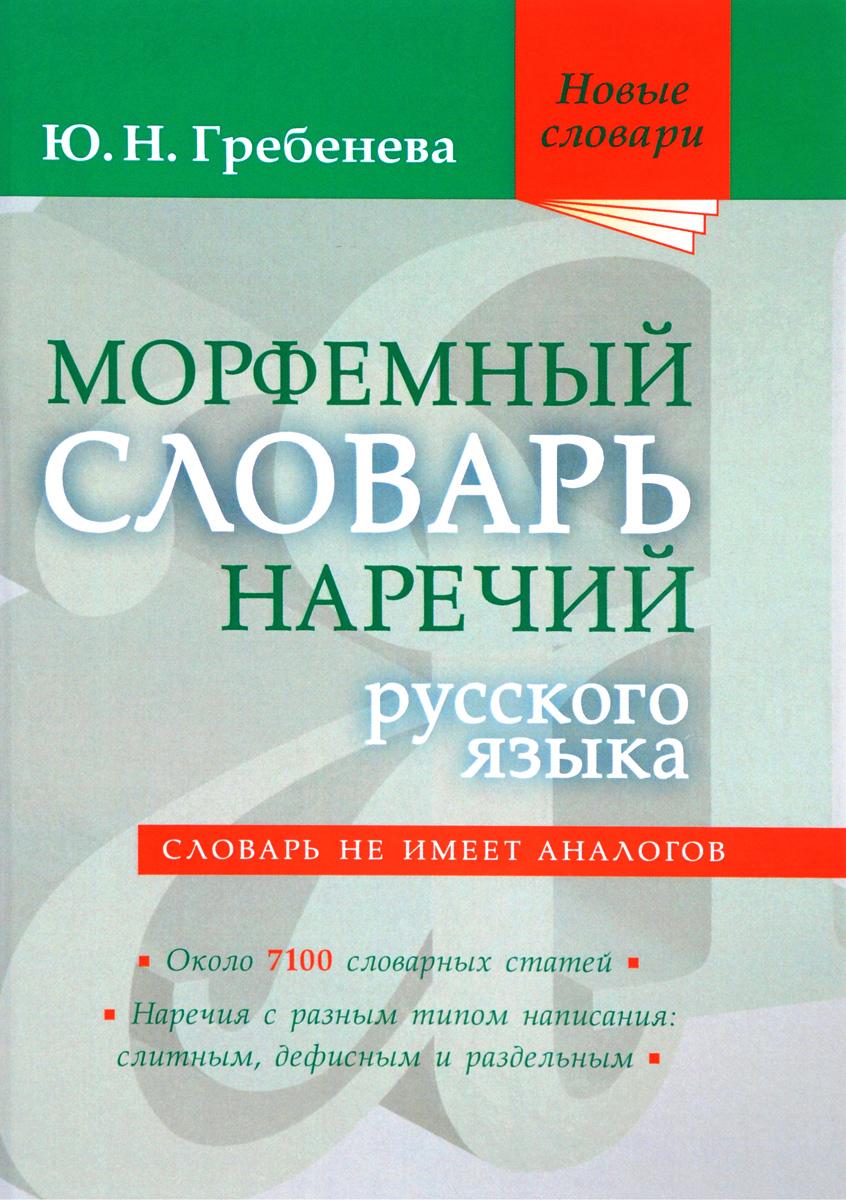 Ю. Н. Гребенева Морфемный словарь наречий русского языка