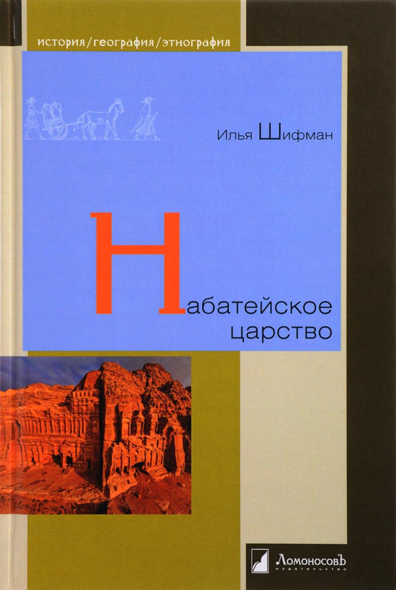 Илья Шифман Набатейское царство шифман и финикийский язык