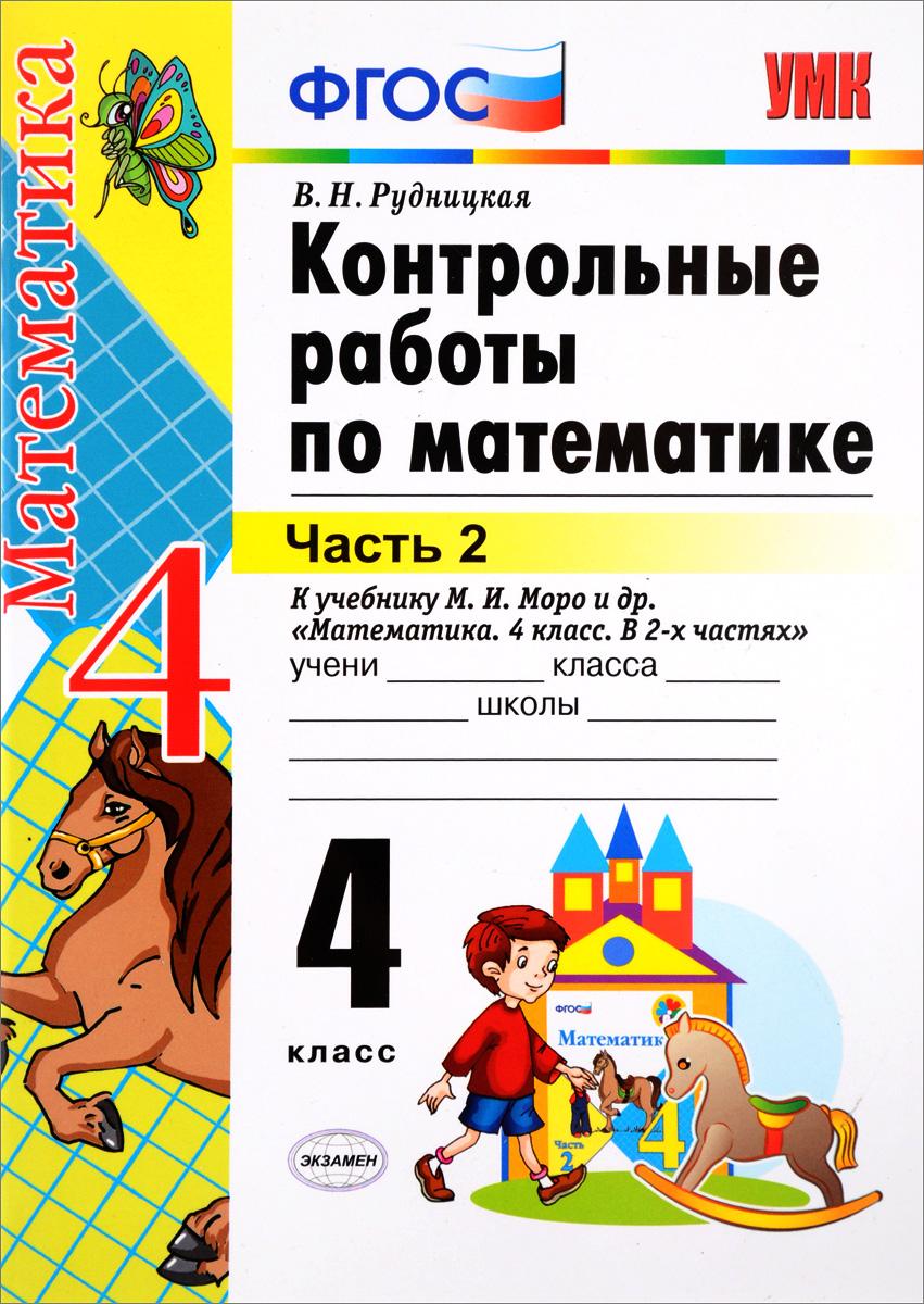 Математика. 4 класс. Контрольные работы. К учебнику М. И. Моро и др. В 2 частях. Часть 2