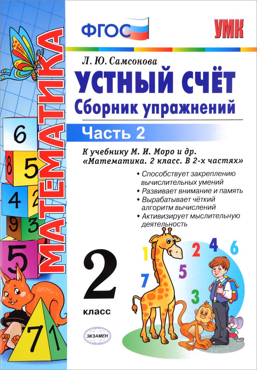 Устный счёт. 2 класс. Сборник упражнений. К учебнику М. И. Моро и др. В 2 частях. Часть 2