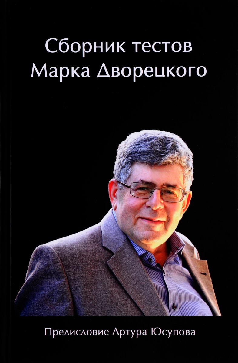 Сборник тестов Марка Дворецкого. Марк Дворецкий