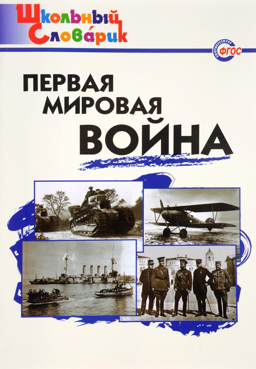 Первая мировая война. Начальная школа