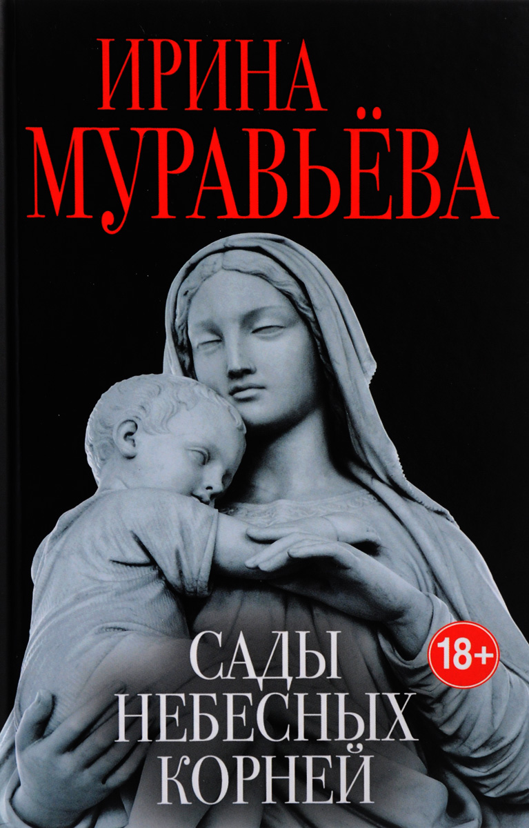Ирина Муравьёва Сады небесных корней