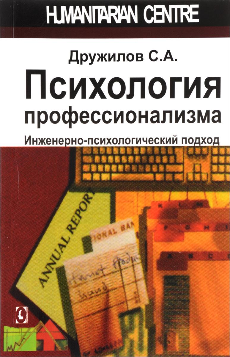Психология профессионализма. Инженерно-психологический подход