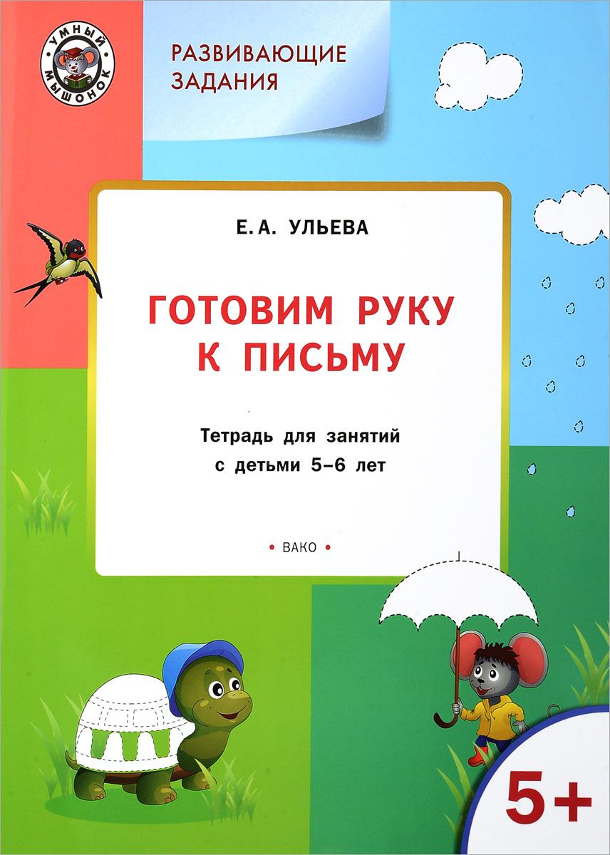 все цены на Е. А. Ульева Готовим руку к письму. Тетрадь для занятий с детьми 5-6 лет