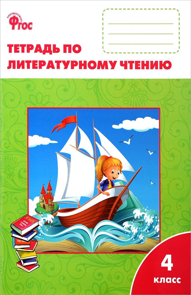 С. В. Кутявина Литературное чтение. 4 класс. Рабочая тетрадь