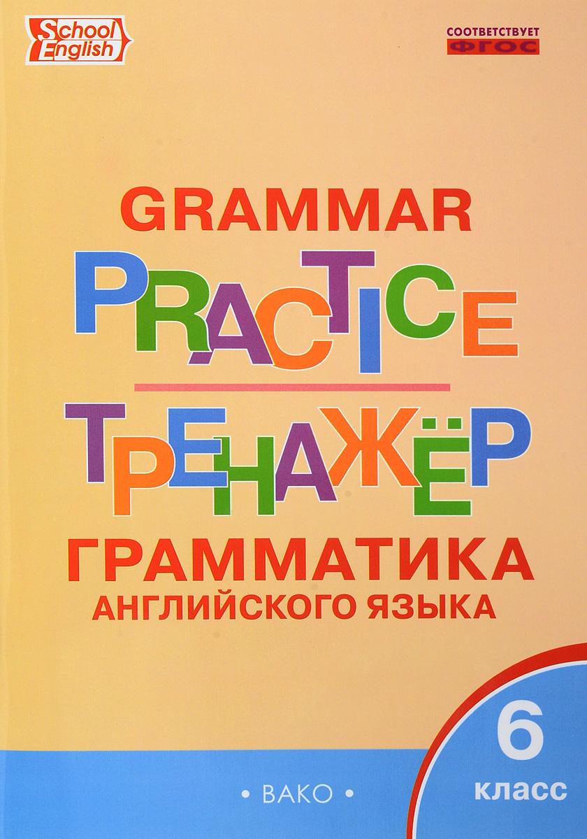 Grammar Practice / Грамматика английского языка. 6 класс. Тренажер шишкина и тренажер по грамматике английского языка english grammar practice book 2 класс ко всем действующим учебникам