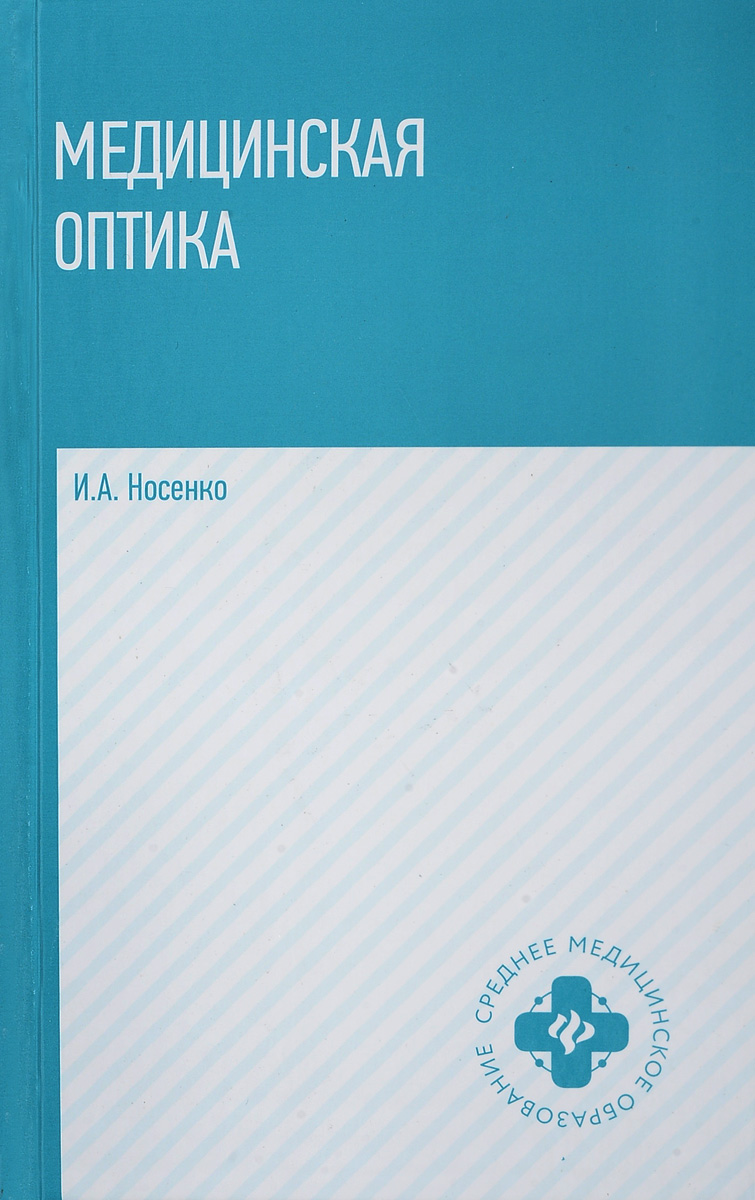 Медицинская оптика. Учебное пособие
