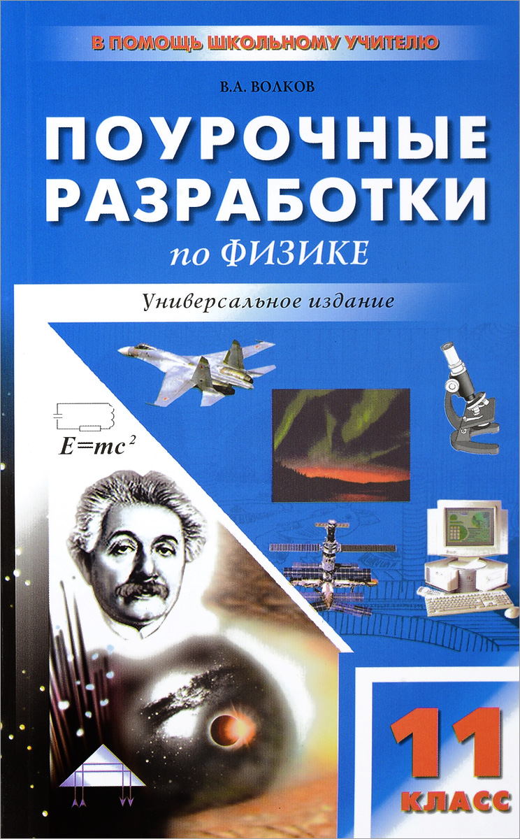 Физика. Универсальное издание. 11 класс