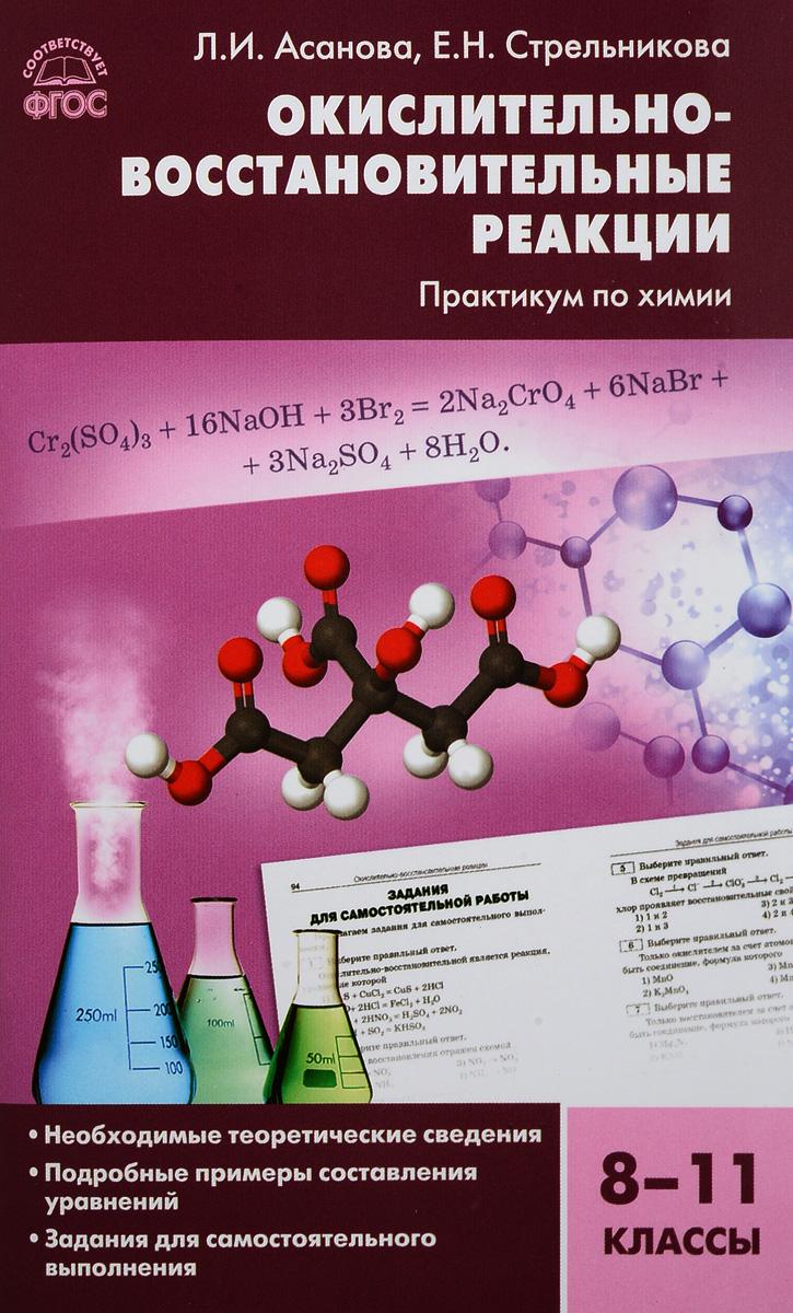 Л. И. Асанова, Е. Н. Стрельникова Химия. 8-11 классы. Окислительно-восстановительные реакции. Практикум