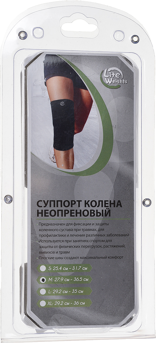 Суппорт колена Lite Weights, цвет: черный. Размер M (27,9-36,5 см)5115NS р-р MСуппорт колена Artist предназначен для защиты ножных мышц от растяжений, а также для защиты коленной чашечки от ушибов во время занятий спортом. Неопреновый суппорт колена обеспечивает мягкую поддержку и сохраняет тепло. Также выполняет профилактику травм связок при занятиях спортом и выполнении работ, связанных с физической нагрузкой. Незаменимы суппорты в период восстановления после травм. Суппорт способствует облегчению боли в мышцах и суставах, ограничивает излишнюю подвижность сустава при небольших повреждениях. Преимущества суппорта:обеспечивает мягкую, но надежную поддержку и компрессию ослабленных мышц, не ограничивая при этом подвижность и не препятствуя нормальной циркуляции крови;способствует уменьшению отеков, снятию усталости и напряженности мышц, помогает ослабить болевые ощущения;для дополнительного удобства суппорт имеет анатомическую форму и плоские швы;толщина ткани 3 мм;изготовлен из легкого, дышащего материала, что позволяет носить суппорт в течение длительного времени.