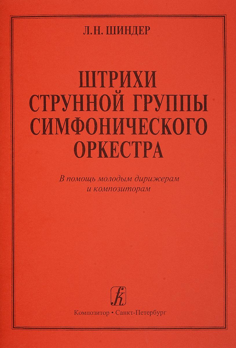 Zakazat.ru: Штрихи струнной группы симфонического оркестра. Л. Н. Шиндер