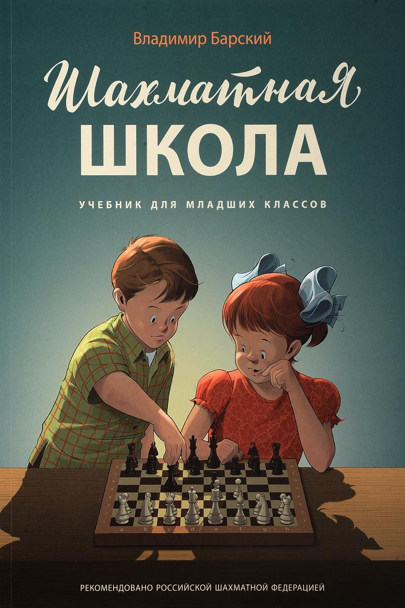 Шахматная школа. Учебник