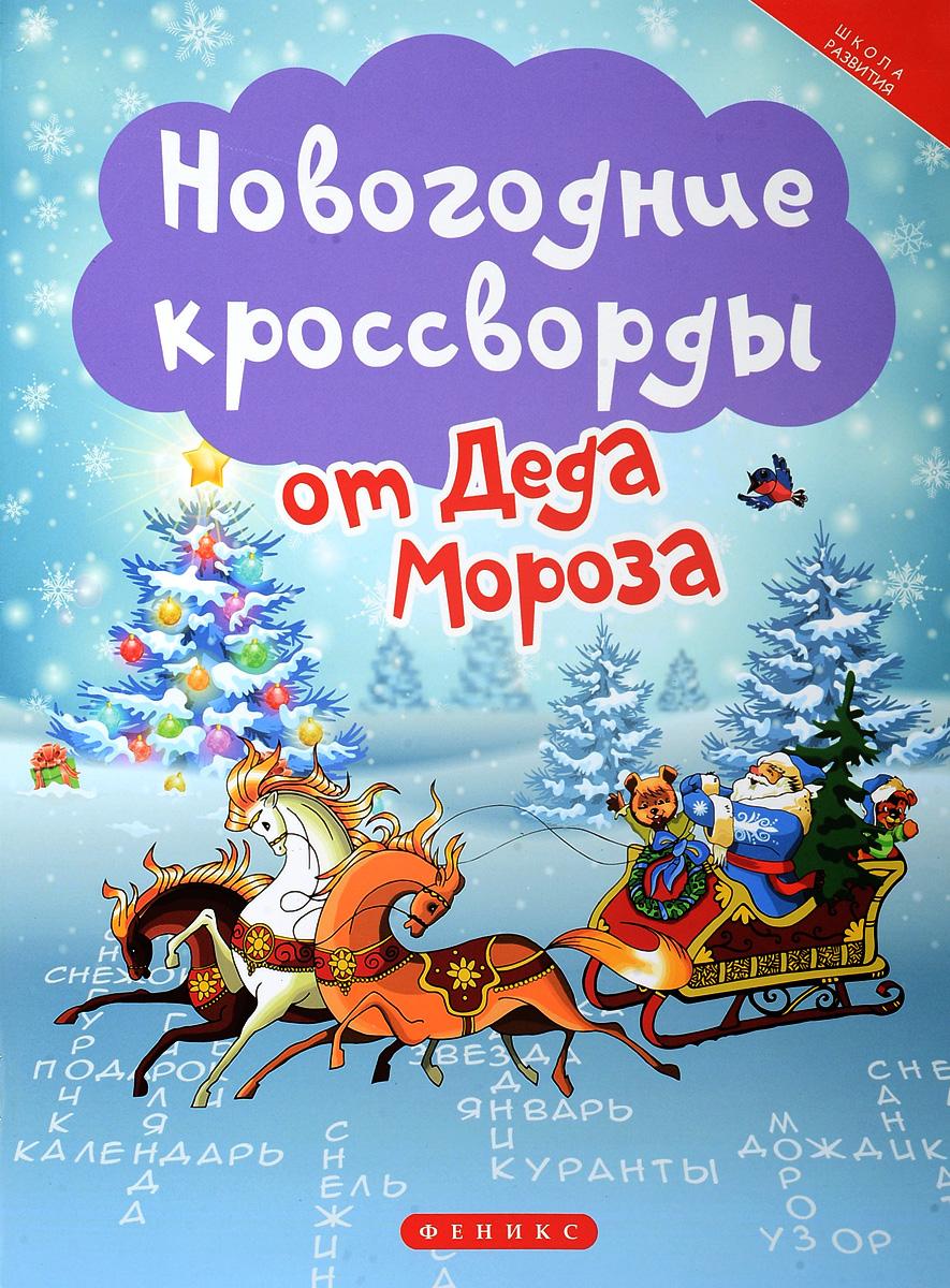 Т. В. Сенчищева Новогодние кроссворды от Деда Мороза марахин в волшебные сани деда мороза книжка вырубка на картоне