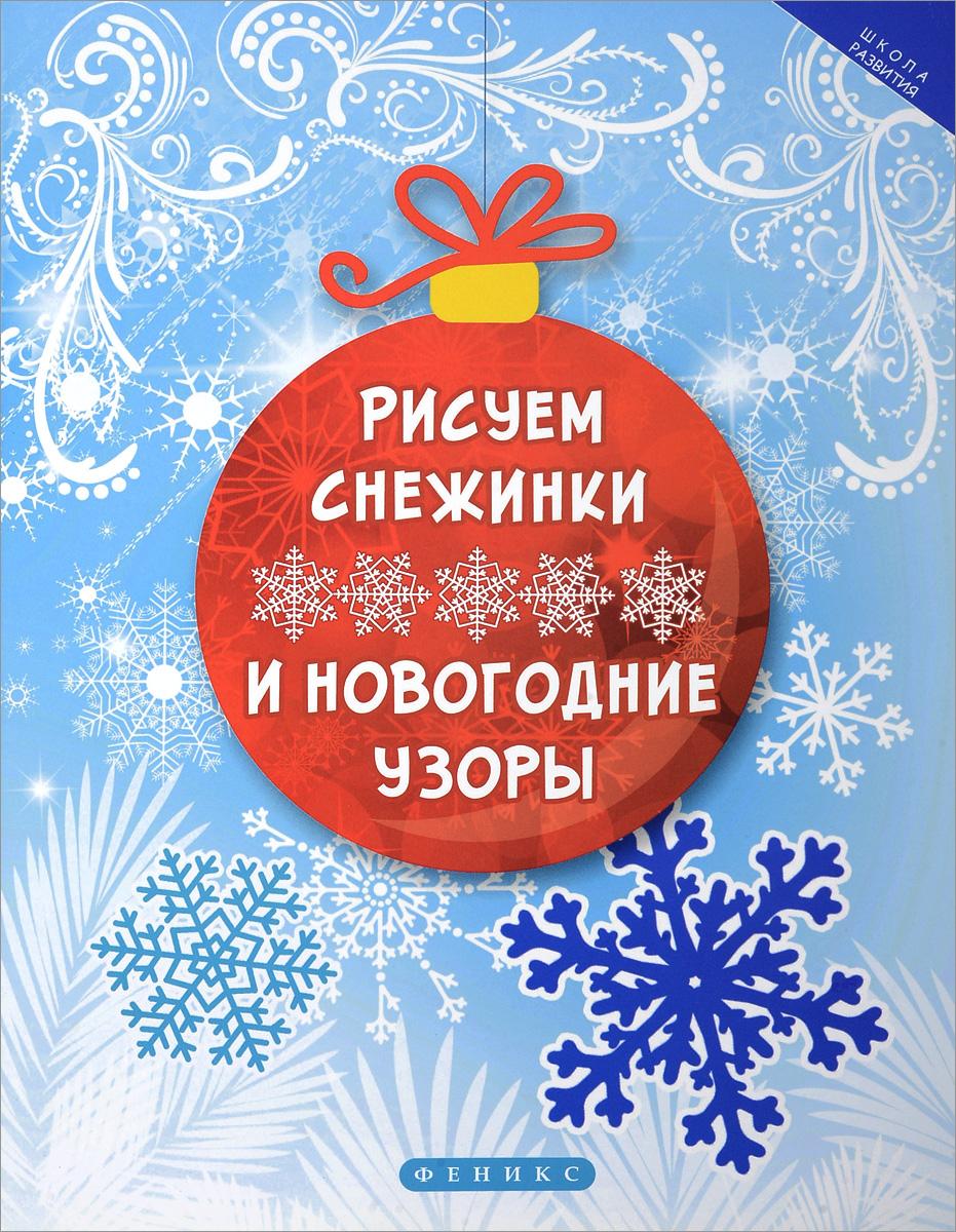 Рисуем снежинки и новогодние узоры