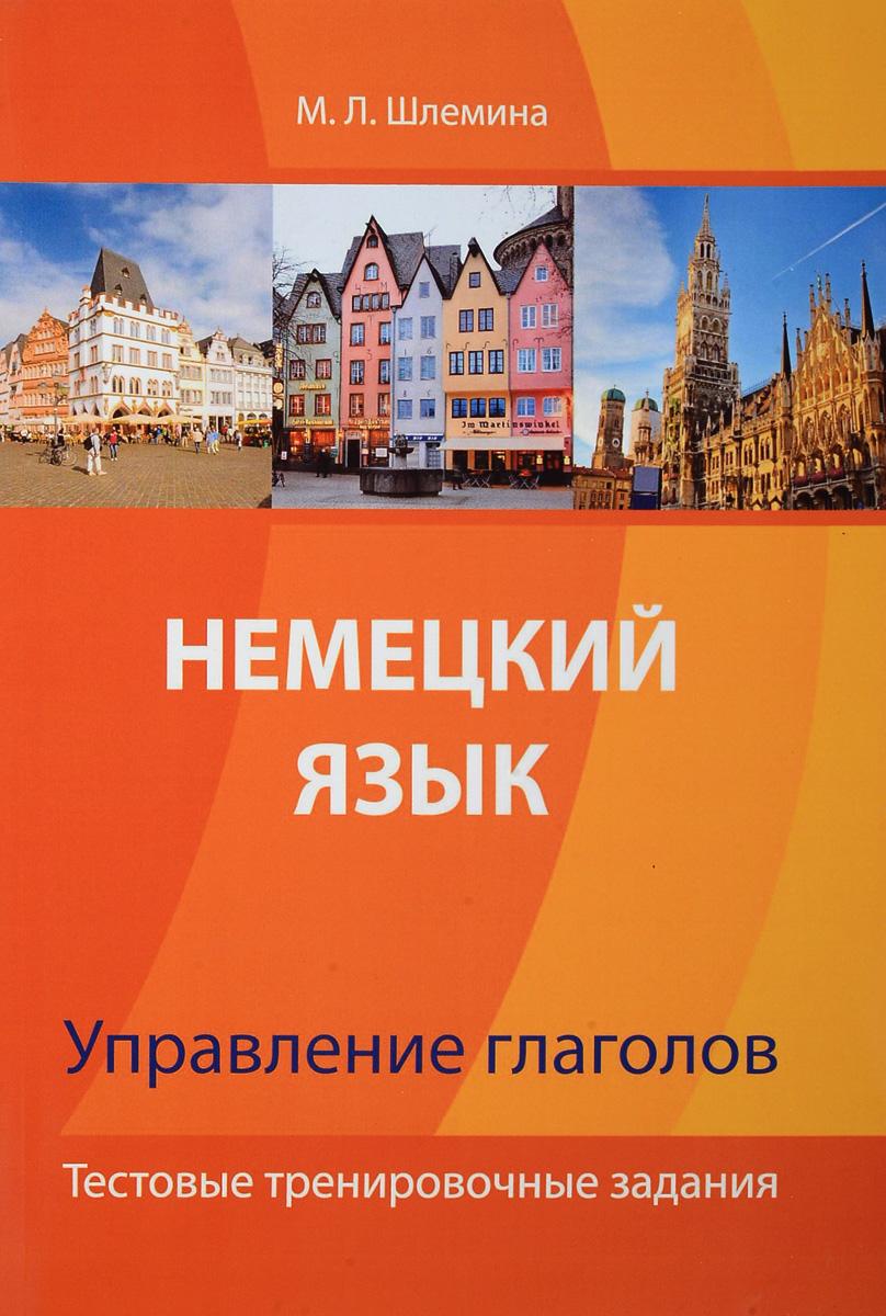 Немецкий язык. Управление глаголов. Тестовые тренировочные задания