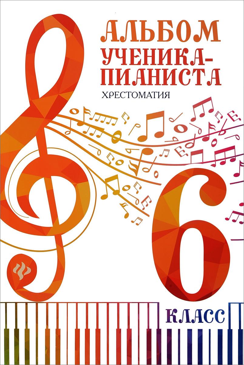 Альбом ученика-пианиста. 6 класс. Хрестоматия