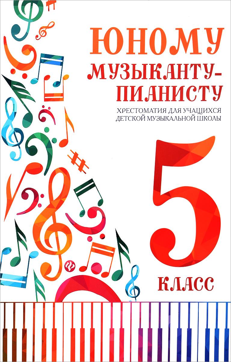 Юному музыканту-пианисту. 5 класс. Хрестоматия