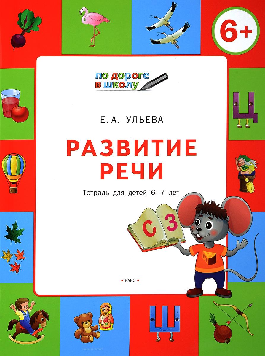 Е. А. Ульева Развитие речи. Тетрадь для детей 6-7 лет цена