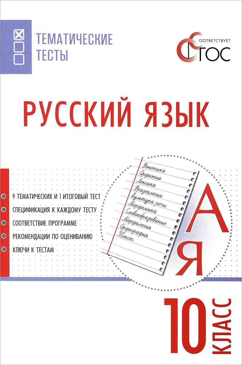 Русский язык. Тематические тесты. 10 класс