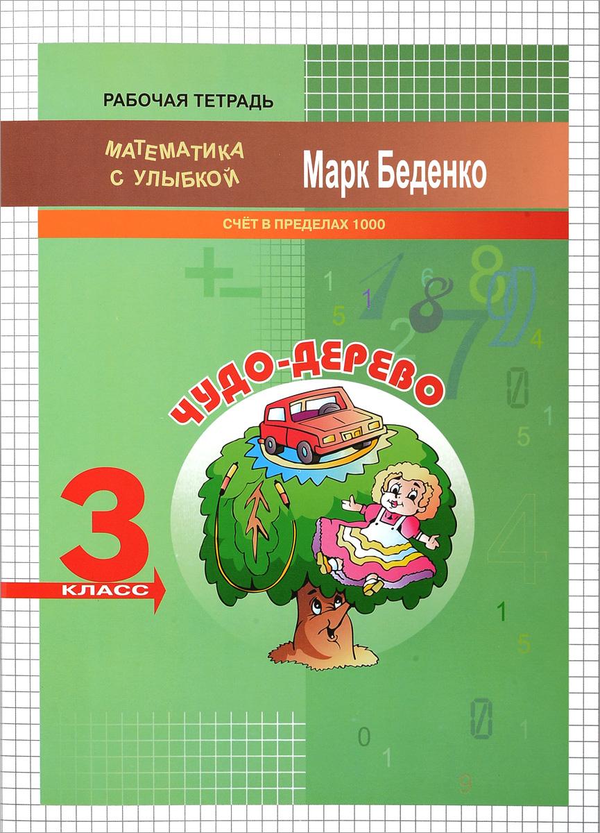 Марк Беденко Чудо-дерево. Счет в пределах 1000. 3 класс. Рабочая тетрадь