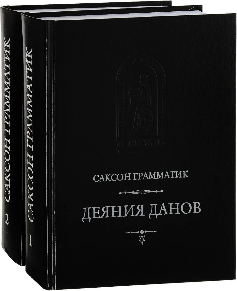 Саксон Грамматик Деяния данов. В 2 томах (комплект) деяния данов в 2 х томах i xvi книги