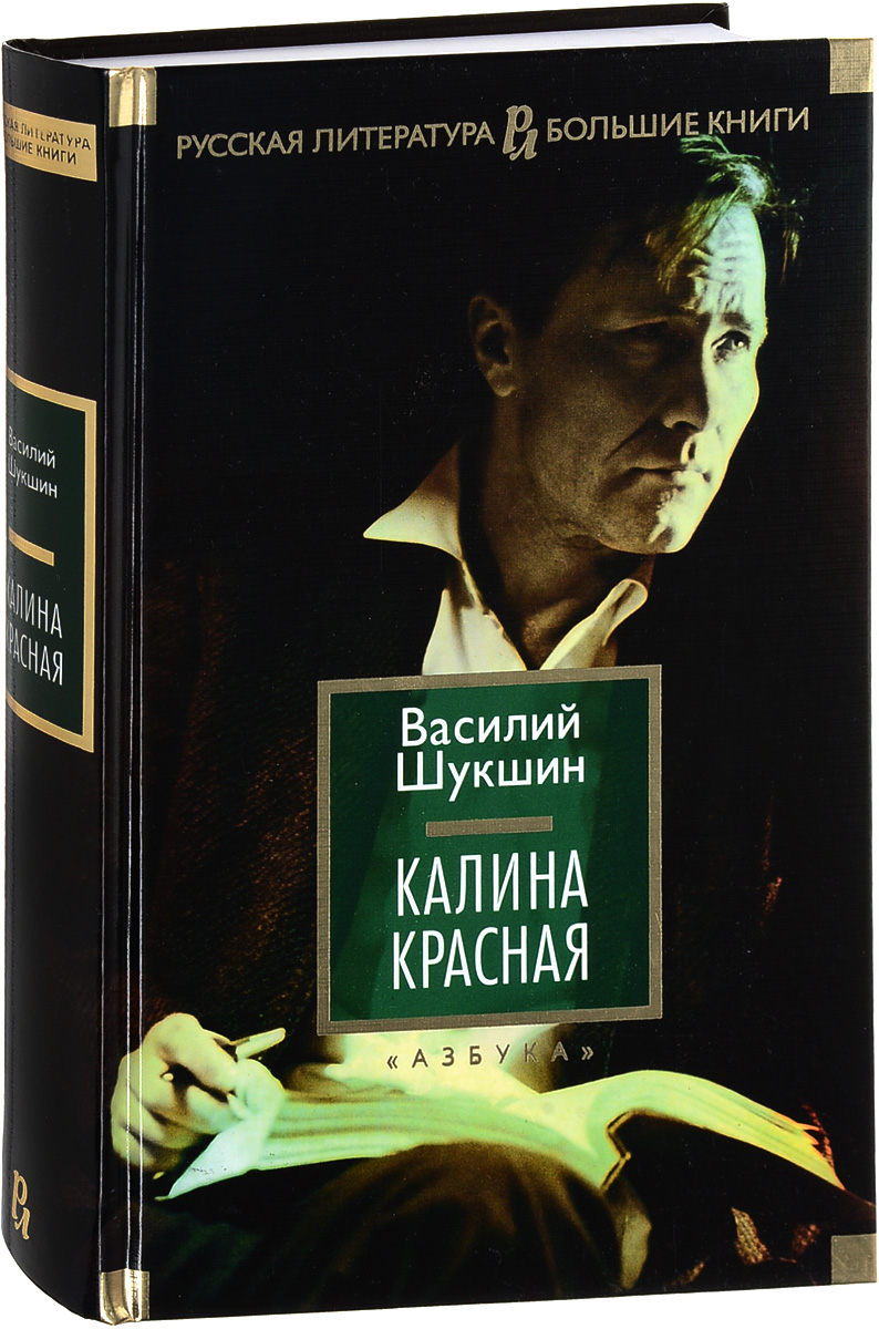 Василий Шукшин Калина красная василий шукшин гена пройдисвет