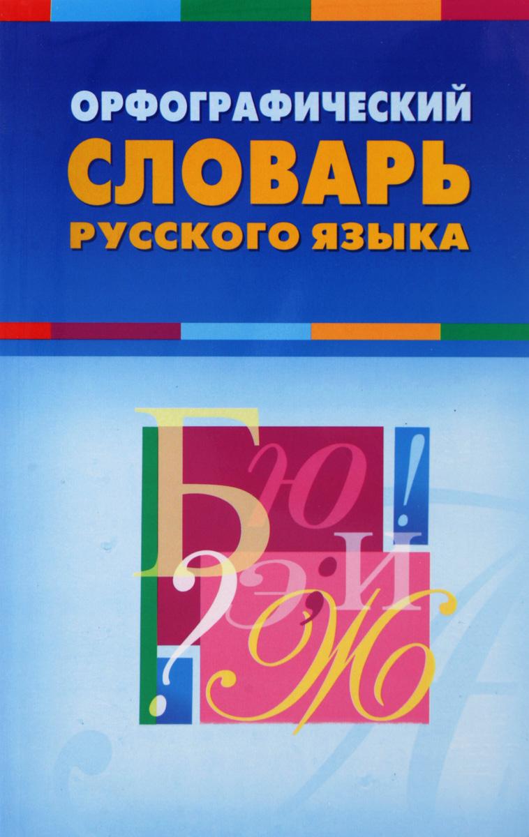 9785408027682 - Школьный Словарик. Словарь орфографический - Книга