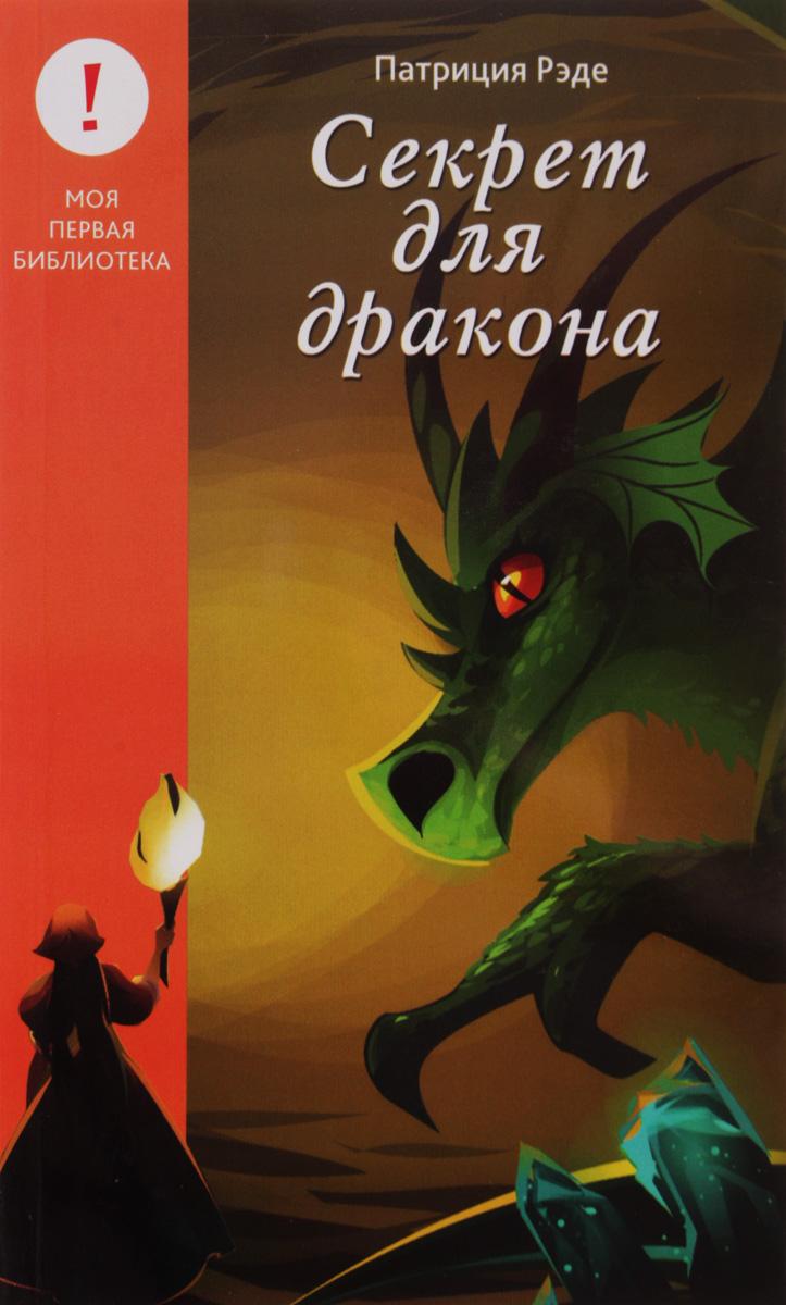 Патриция Рэде Секрет для дракона что можно в дьюти фри в домодедово