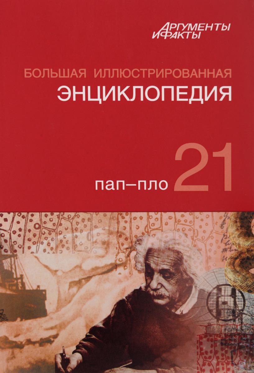 Большая Иллюстрированная энциклопедия. ТОМ 21