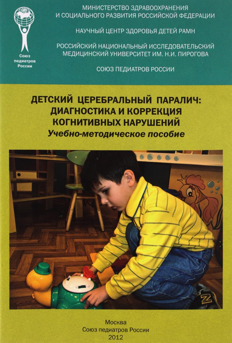 Детский церебральный паралич. Диагностика и коррекция  когнитивных нарушений
