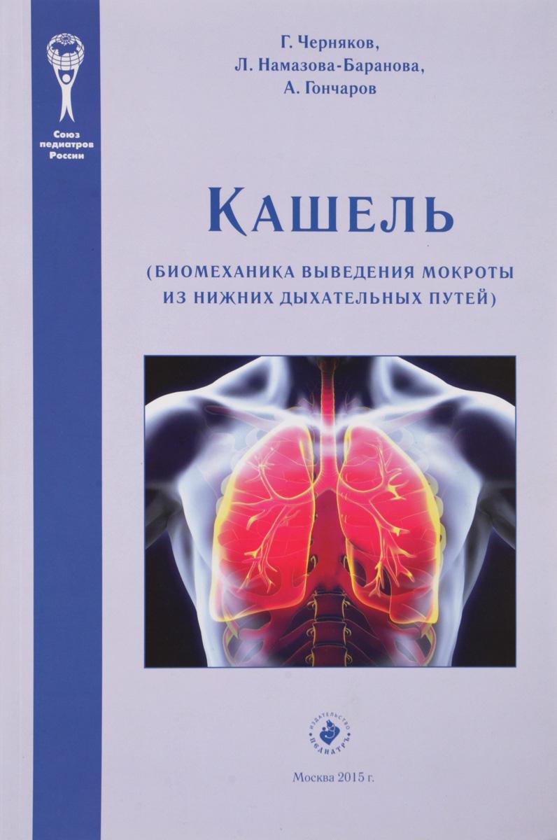 Кашель. Биомеханика выведения мокроты из нижних дыхательных путей