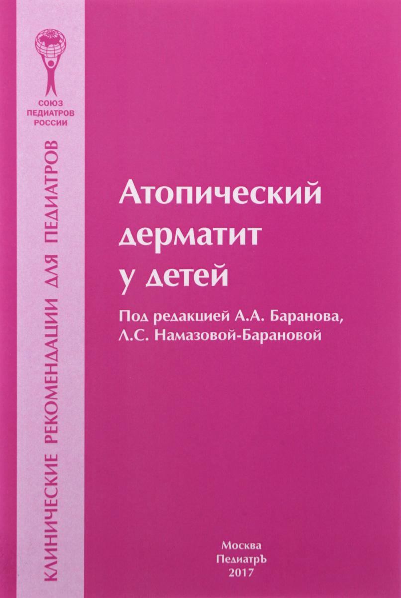 Атопический дерматит. Клинические рекомендации для педиатров