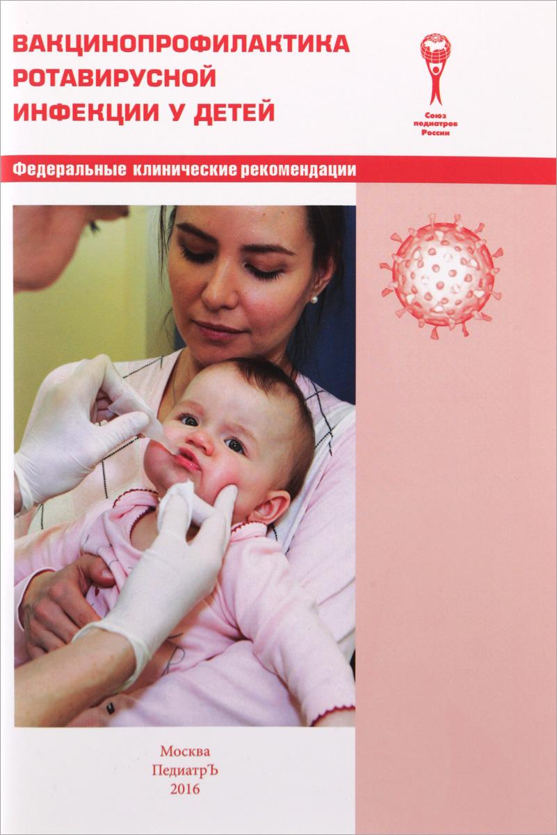 Вакцинопрофилактика ротавирусной инфекции удетей
